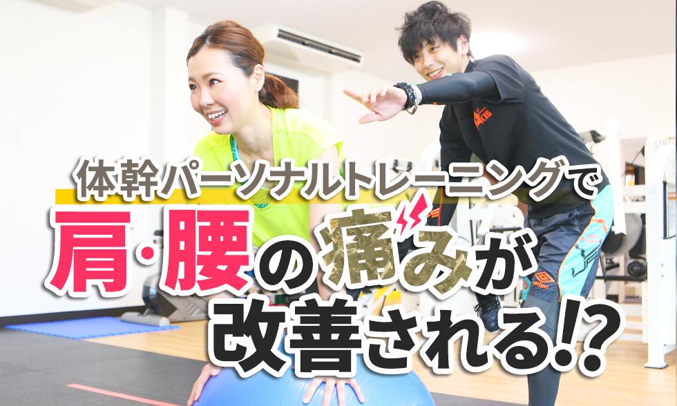 パーソナルトレーニングで肩・腰の痛みが改善される