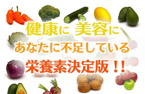 栄養素決定版